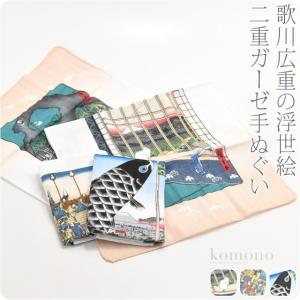 歌川広重の浮世絵の二重ガーゼ手ぬぐいです。 東海道五拾三次、名所江戸百景の有名どころを手ぬぐい柄にし...