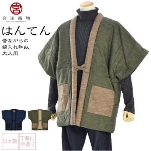 宮田織物の和奴です。 半天より袖が短くて、ポンチョより袖があります。 動きやすさと作業のしやすさのち...