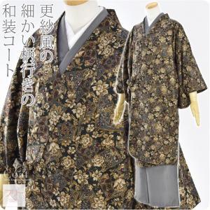 着物 コート 着物衿 着物コート F 茶系 仕立て上がり 日本製 大人 レディース 女性 宅配便のみ 10020972|753ya