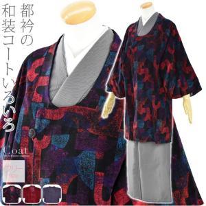 着物 コート 都衿 着物コート F 全3種 仕立て上がり 日本製 大人 レディース 女性 宅配便のみ 10020973|753ya