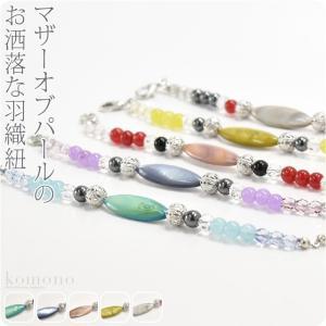 羽織紐 女物 羽織紐 マザーオブパール 環付け式 日本製 大人 レディース 女性 メール便OK 10021022|753ya
