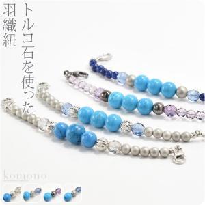 羽織紐 女物 羽織紐 ターコイズ 環付け式 日本製 大人 レディース 女性 メール便OK 10021023|753ya