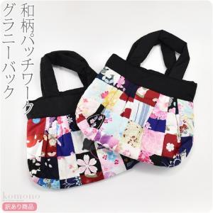 和柄パッチワークのグラニーバッグです。 かわいい和柄の布をパッチワークにして、バッグに仕立てました。...