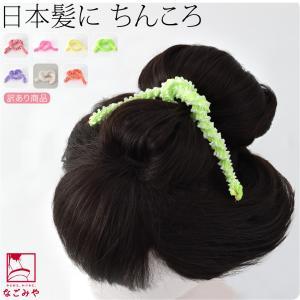 七五三 髪飾り 訳あり 正絹ちんころ 結綿小 全6色 3歳 7歳 ゆいわた 日本製 子供 女の子 女児 メール便OK 10021410|753ya