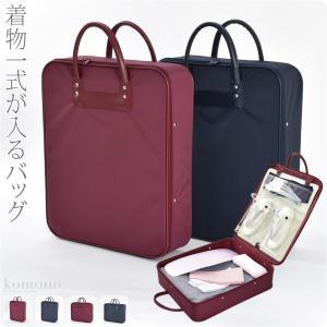 シンプルな日本製の着物バッグです。 お稽古事やお仕事でお着物をお召になる方はもちろん、着付け教室に通...
