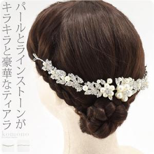 つきはじめ市 和装 髪飾り パール花冠 ティアラ 全2種 成人式 卒業式 結婚式 花嫁用 ヘッドドレ...