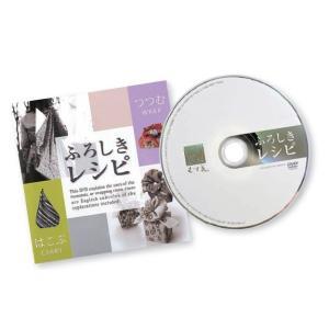風呂敷 むす美 DVD版ふろしきレシピ 結び方教則DVD 日本語 英語 日本製 メール便OK キャンセル不可 取寄品A 20000254|753ya