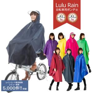 ★送料無料★【レインコート 自転車用 バイク用】自転車 ポン...