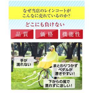 ★送料無料★【レインコート 自転車用 バイク用】自転車 ポンチョ レインウェア レインポンチョ 雨合羽 カッパ レインコート レディース メンズ ツバ付|77store|06