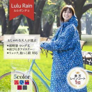 レインコート LuLu Poche 軽量 ファスナー 袖あり ロング ポンチョ自転車 バイク 雨合羽...