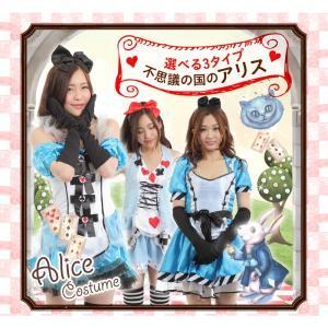 SALE  アリス 3種類から選べる ハロウィン コスプレ衣装 童話 アリス コスプレ ハロウィン ...