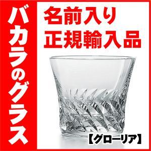 バカラ グラス 名入れ グローリア クリスタル ロックグラス...