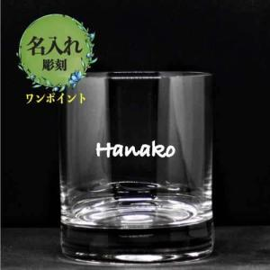 名入れ彫刻 クリスタルロックグラス  ワンポイント(小さめの彫刻) オリジナルグッズ ノベルティ 卒業 退職 記念品 誕生日 父の日 母の日 敬老の日 7colors-glassart