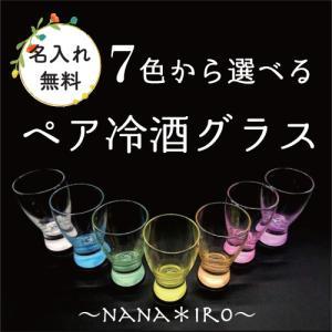 7色から選べる日本酒ペアグラス(2個入り)名入れ無料  底から色がふわっと拡がります 父の日 敬老の日 退職 記念品 冷酒 生酒 盃|7colors-glassart
