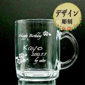 ガラスマグカップ名入れ彫刻|7colors-glassart