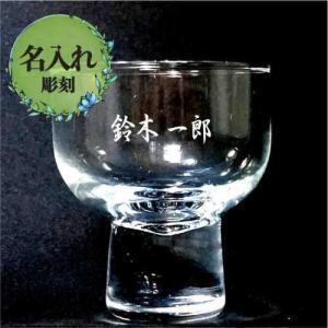 父の日ギフト 盃(日本酒グラス)名入れ彫刻 7colors-glassart