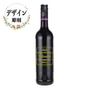 ノンアルコール ワイン赤名入れ彫刻 カールユングメルロー|7colors-glassart