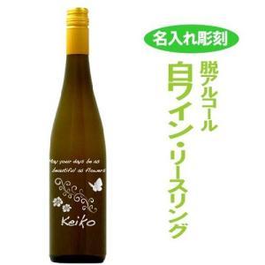 ノンアルコール ワイン白名入れ彫刻 カールユングリースリング|7colors-glassart