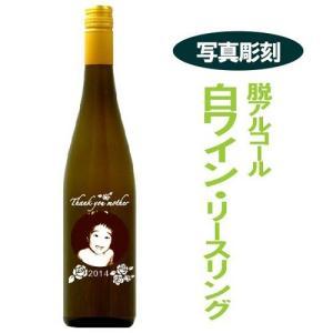 写真彫刻ノンアルコール ワイン白 カールユングリースリング|7colors-glassart