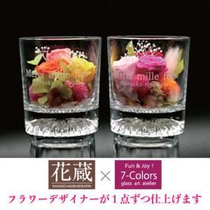 プリザーブドフラワー名入れ彫刻ロックグラス入り|7colors-glassart