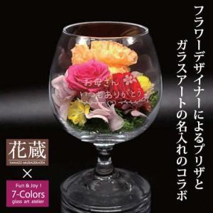 プリザーブドフラワー名入れ彫刻 ワイングラス入り|7colors-glassart