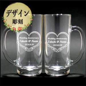 名入れ デザイン彫刻 ペアビールジョッキ 結婚祝い 結婚記念品 ペアギフト|7colors-glassart