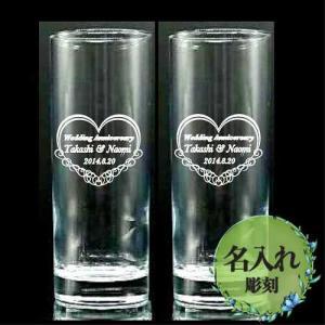 名入れ デザイン彫刻 ペア ロングタンブラー 結婚祝い 結婚記念品 ペアギフト 化粧箱付き|7colors-glassart