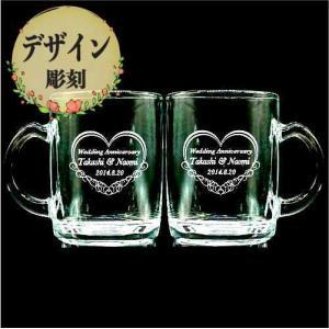 名入れ デザイン彫刻 ペア ガラス製 マグカップ 結婚祝い 結婚記念品 ペアギフト 化粧箱付き|7colors-glassart
