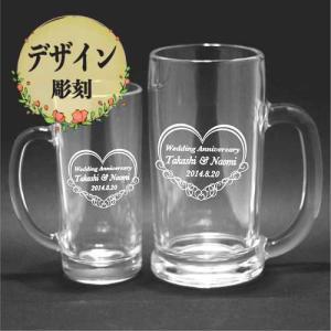 名入れ デザイン彫刻 ペア 大&中 ビールジョッキ 結婚祝い 結婚記念品 ペアギフト 化粧箱付き|7colors-glassart