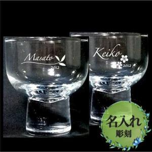 ペア盃(日本酒グラス)名入れ彫刻|7colors-glassart