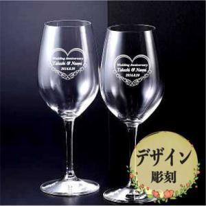 ペアワイングラス名入れ彫刻|7colors-glassart