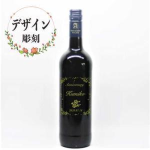 赤ワイン名入れ彫刻アバディア|7colors-glassart
