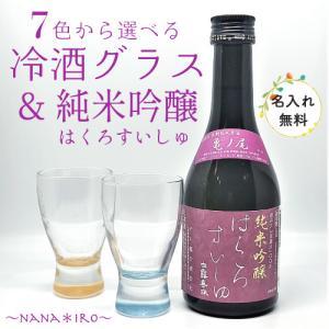 7色から選べる日本酒ペアグラス&純米吟醸はくろすいしゅ亀の尾300mlセット(グラス名入れ無料) 父の日 敬老の日 退職 記念品 冷酒 生酒 盃 日本酒 竹の露 7colors-glassart