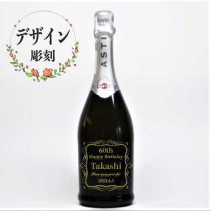 スパークリングワイン名入れ彫刻マルティーニ・アスティ・スプマンテ|7colors-glassart