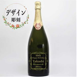 マグナムボトル1500名入れ彫刻スパークリングワイン ヘンケルトロッケン|7colors-glassart
