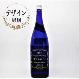 日本酒一升瓶名入れ彫刻 竹の露 白露垂珠 jellyfish 純米大吟醸 |7colors-glassart