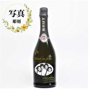 名入れ 写真彫刻 スパークリングワイン マルティーニ・ブリュット(辛口) 父の日 敬老の日 誕生日 結婚 お祝い 記念品 7colors-glassart