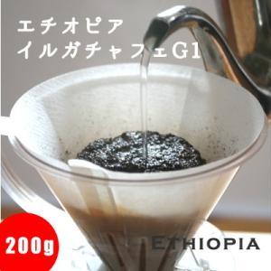 エチオピア イルガチェフェG1 200g(中煎り)シングルオリジン スペシャルティコーヒー豆 自家焙煎|7dayscoffee