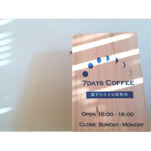 インドネシア リントン マンデリン ニ・フタ 200g(中深煎り)シングルオリジン スペシャルティコーヒー豆 自家焙煎 7dayscoffee 06