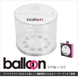 balloon(バルーン)折りたためるLEDソーラー充電ランタン 7dials