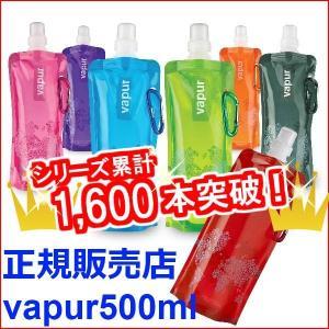 折りたためる水筒vapur(ヴェイパー)500mlアンチウォータボトル|7dials