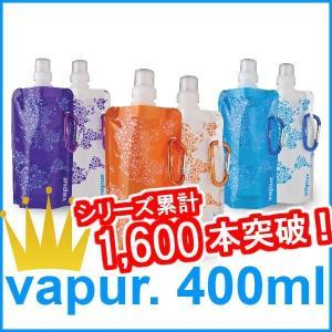 折りたためる水筒vapur(ヴェイパー)400mlアンチウォータボトル 2個で1セット今までにないおしゃれな水筒が日本上陸!丸められる水筒|7dials
