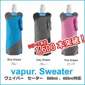 vapur sweater/ヴェイパーセーター単品 折りたためる水筒におしゃれで便利なアクセサリーが登場!500ml、400ml対応丸められる水筒|7dials