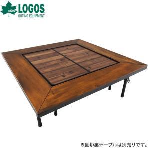 ロゴス/LOGOS Tracksleeper 囲炉裏フィットテーブル 6060 別売りのアイアン囲炉...