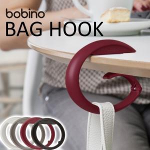 ボビーノ バッグフック バッグハンガー bobino BAG HOOK 耐荷重25kg 盗難防止にも役立つバッグハンガーの商品画像|ナビ