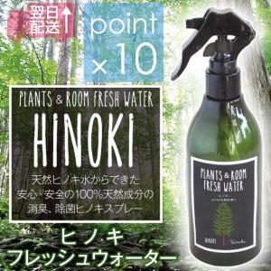 ヒノキ フレッシュウォーター HINOKI PLAMTS&ROOM FRESH WATER 天然ヒノキ水からできた安心・安全の100%天然成分の消臭、除菌ヒノキスプレー 7dials