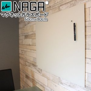 ナガ マグネットガラスボード60cm×80cm サイズ ホワイトボードのようにマーカーで書き込みマグネットで貼付が出来るガラス素材のボード NAGA