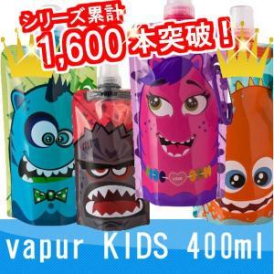vapur KIDS400ml/ヴェイパーキッズ400mlが登場!折りたためる水筒 ウォータボトル 丸められるおしゃれな水筒 400ml 子ども用だけど大人も満足|7dials