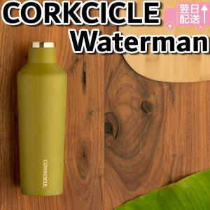 コークシクル キャンティーン ウォーターマン470ml/CORKCICLE CANTEEN WATERMAN470ml 水筒 おしゃれ 保温保冷ボトル おしゃれ水筒直飲みステンレスボトル|7dials