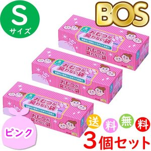 おむつが臭わない袋 BOS ボス ベビー用 S サイズ 200枚入 3個セット 防臭袋 おむつ袋 赤...